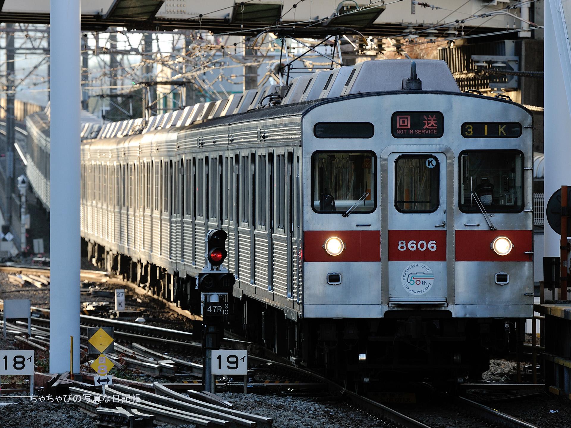 東急田園都市線 長津田駅 8500系 -31ゥ 8606F-