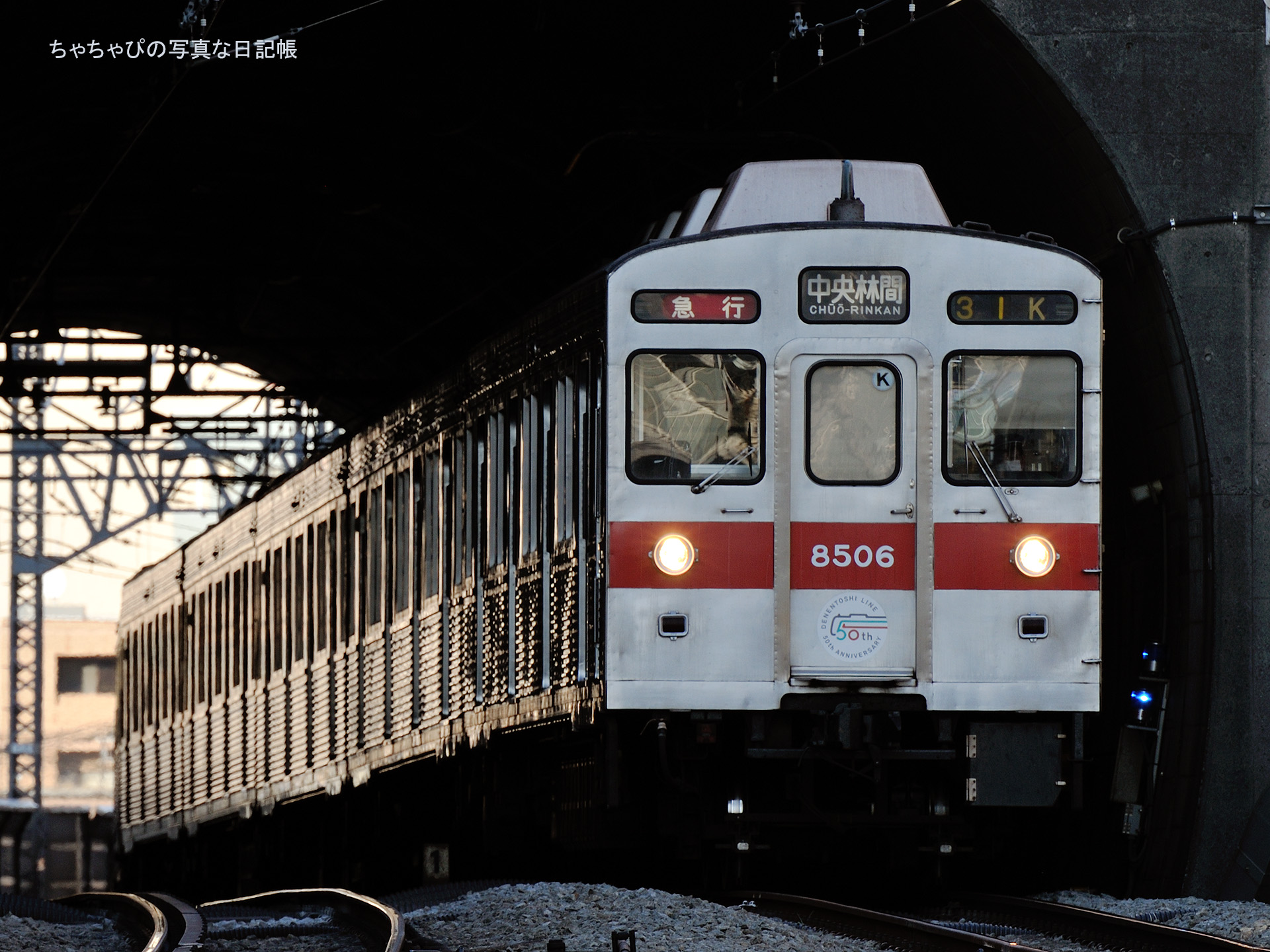 東急田園都市線 梶が谷駅 8500系 -31ゥ 8606F-