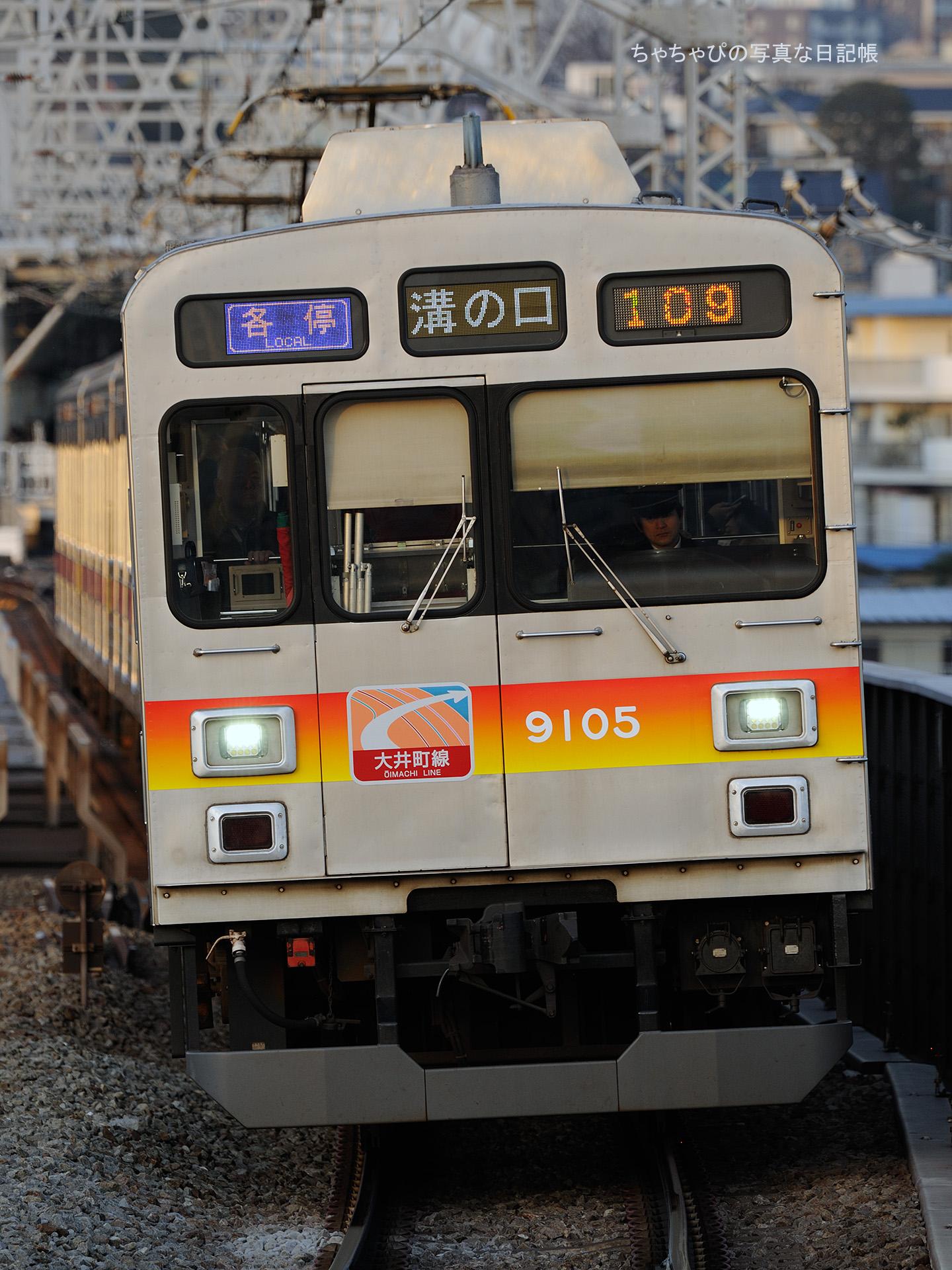 東急田園都市線 二子新地駅 9000系 -109ゥ 9005F-