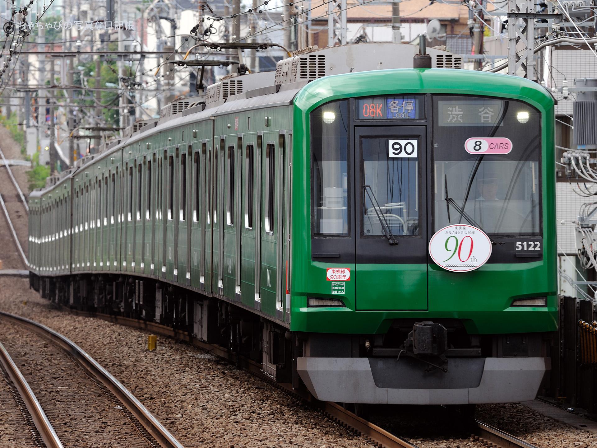 東急東横線 都立大学駅 5050系 青ガエルラッピング -08ゥ 5122F-